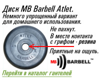 MB Barbell Atlet
